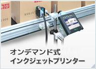 ピエゾ式・サーマル式インクジェットプリンター