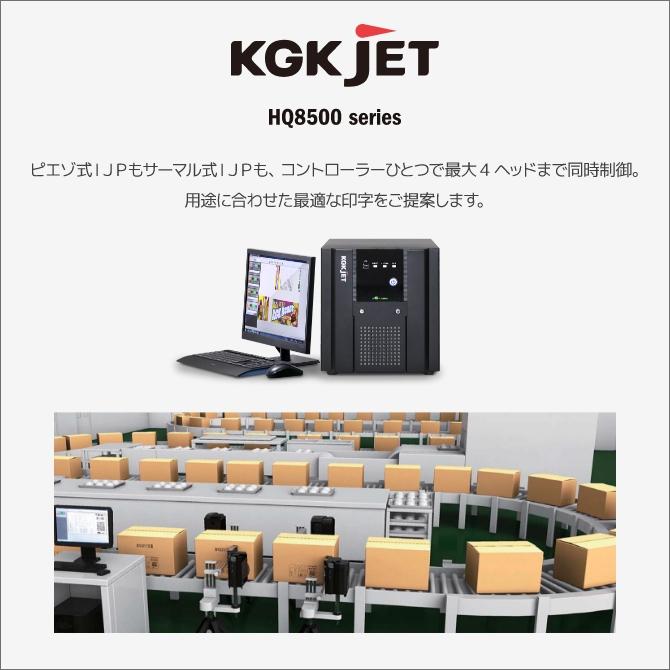 KGK JET HQ8500 series ピエゾ式IJPもサーマル式IJPも、コントローラーひとつで最大4ヘッドまで同時制御。用途に合わせた最適な印字をご提案します。