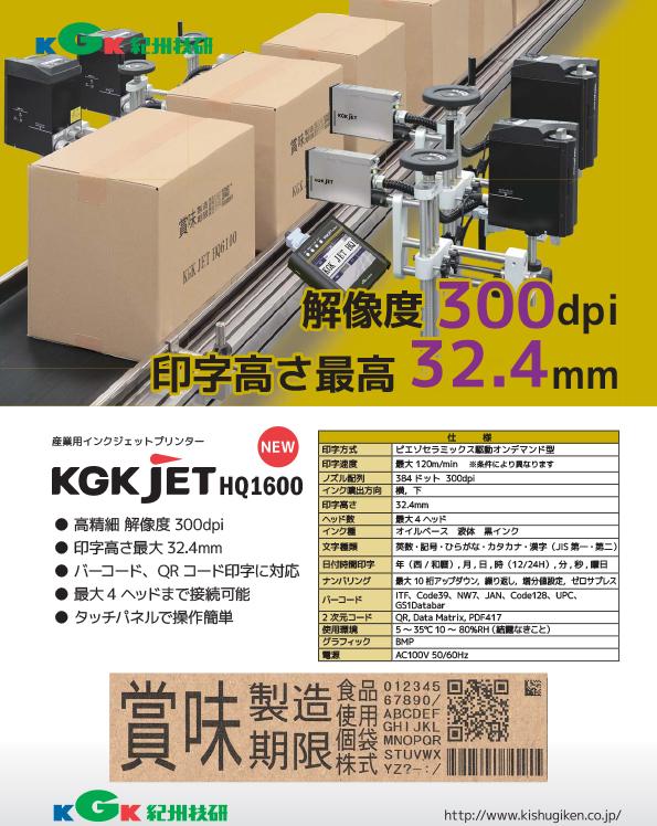 【KGK JET HQ1600】 印字高さ32.4mm/300dpi/ピエゾ式