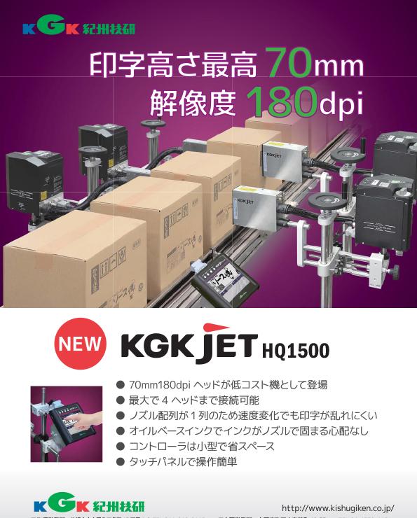 【KGK JET HQ1500】 印字高さ70mm/180dpi/ピエゾ式