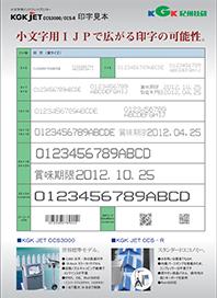 Cシリーズ印字見本
