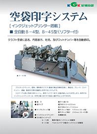 【空袋印字システム】 無地クラフト袋に必要な分だけ印字!