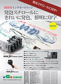 【発泡スチロール印字システム】 使えるインクは4色!高解像度印字