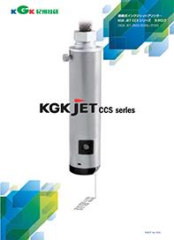 【KGK JET CCSシリーズ】 小文字用プリンターCCS3100/3000L/2800