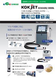 【KGK JET CCS3100/3000L】 小文字用インクジェットプリンター