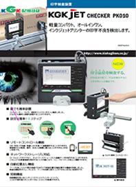 【KGK JET CHECKER PK010】 リモート操作可能!低価格オールインワン印字検査装置!
