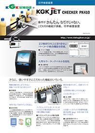 【KGK JET CHECKER PK410】 高機能印字検査装置。さらなる安心!