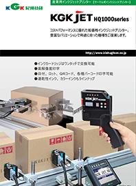 【KGK JET HQ1000シリーズ】 インクカートリッジ/600dpi/サーマル式