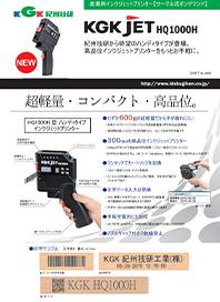 【KGK JET HQ1000H】 ハンディタイププリンター