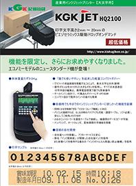 【KGK JET HQ2100】 ピエゾ式低価格プリンター