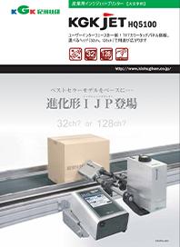 【KGK JET HQ5100】 32chヘッド/128chヘッドに対応