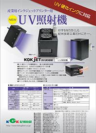 【UV照射機 UK5000】 インクを瞬時に硬化します!