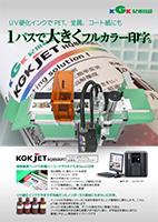 【KGK JET HQ8500FC】 フルカラープリンター。PPや化粧箱にも印字
