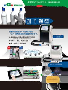 【KGK JET CCSシリーズ】 NEW! 小文字用プリンターCCS3500/3300
